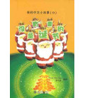 My little Chinese Story Books - Christmas without snow (CD included)