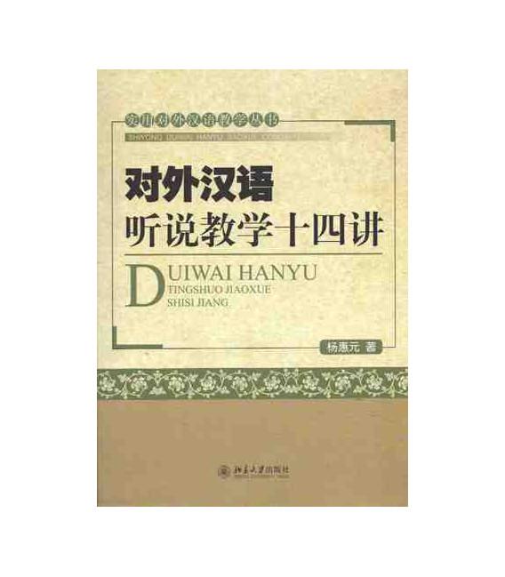 Duiway hanyu