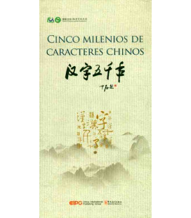 Five millennia of Chinese characters (Pack of 4 DVDs)