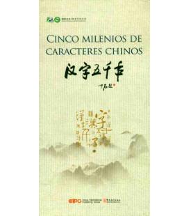 Cinco milenios de caracteres chinos (Pack con 4 DVD)