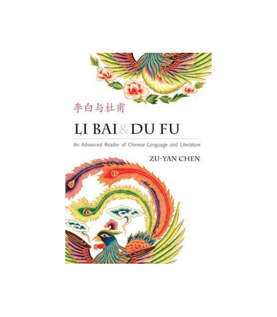 Li Bai and Du Fu: An Advanced Reader of Chinese Language and Literature