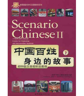 Scenario Chinese II (xia) - Inclut 2 DVD + CD MP3