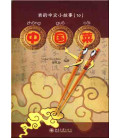 La Cuisine Chinoise (zhongguo cai) - CD inclus