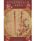 Comida china (zhongguo cai) - Incluye CD