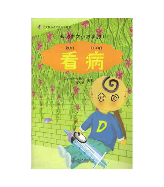 My little Chinese Story Book - Seeing the Doctor (Kan bing) - CD included