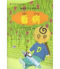 Visite chez le Médecin (Kan bing) - CD inclus