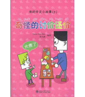 My little Chinese Story Books - Strange Bargaining (Qiguai de taojia huanjia) CD included