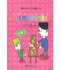 My little Chinese Story Books - Strange Bargaining (Qiguai de taojia huanjia) CD inkl.