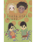 Deux Nouveaux Camarades de Classe (Liang ge xin tongxue) - CD inclus