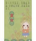 Dos nuevos compañeros de clase (Liang ge xin tongxue) - Incluye CD