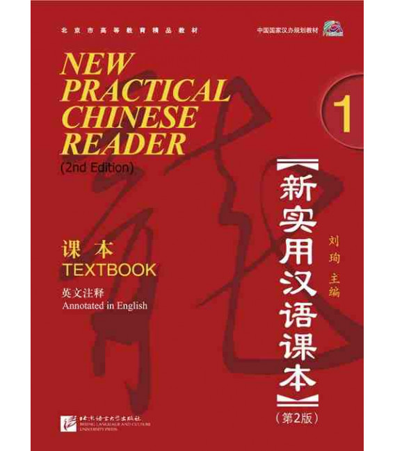 New Practical Chinese Reader 1. Textbook (2nd Edition) - QR code for audios