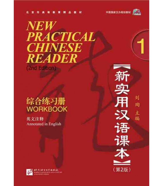 New Practical Chinese Reader 1. Workbook (2nd Edition) - Incluye CD