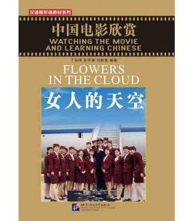 Watching the Movie and Learning Chinese- Flowers in the Cloud ( Book + DVD)