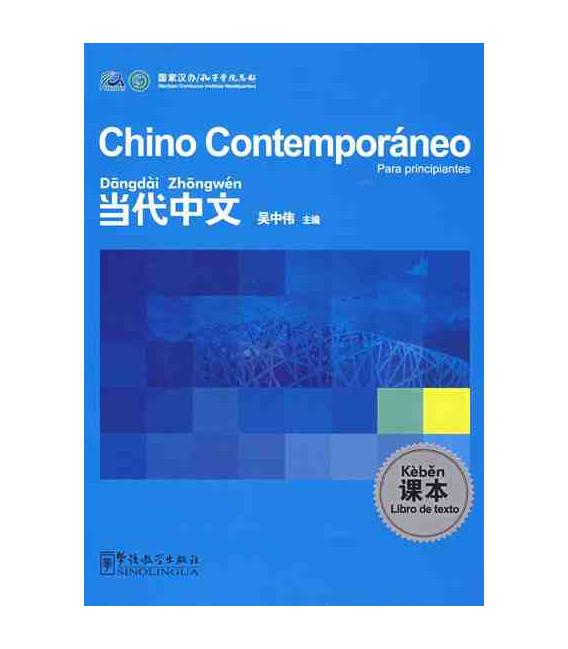 Chino Contemporáneo 1. Libro de Texto (Nivel Inicial - para principiantes)