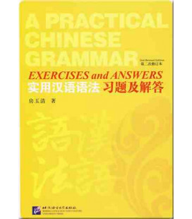 A Practical Chinese Grammar- Exercises and Answers (2nd Revised Edition)