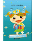 My little Chinese Story books - Bet with Teacher (CD included)