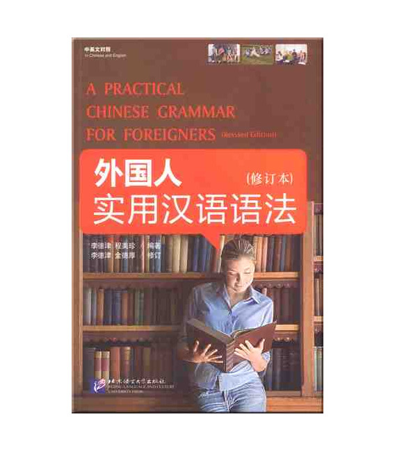 A Practical Chinese Grammar for Foreigners- Textbook - Workbook (Revised Edition)