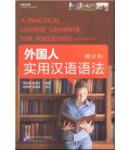 A Practical Chinese Grammar for Foreigners- Textbook - Workbook (Überarbeitete Auflage)