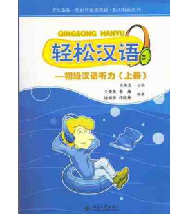 Qingsong Hanyu- Basic level 1 (Includes 3 CDs)