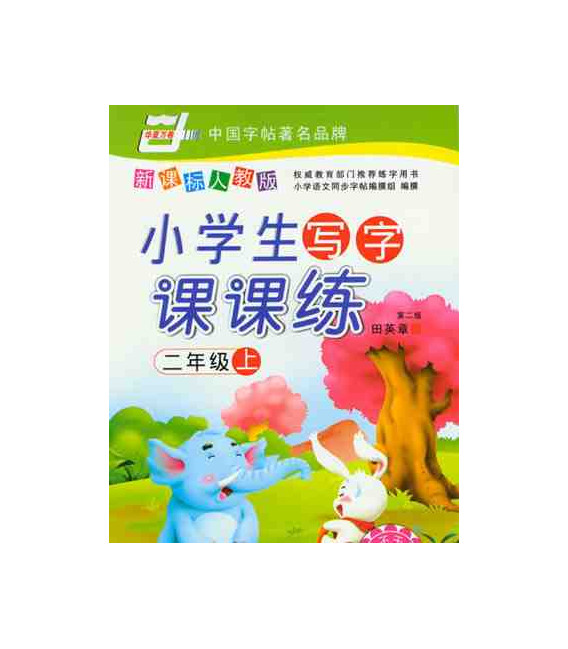 Schreibbuch- Xiaoxuesheng xiezi kekelian 2. Part A