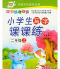 Quaderno di scrittura - Xiaoxuesheng xiezi kekelian 2. Part A