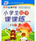 Quaderno di scrittura - Xiaoxuesheng xiezi kekelian 2. Part B