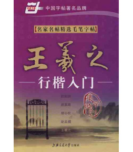 Kalligraphie-Heft Kaishu rumen (Wang Xizhi)