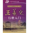 Cuaderno de caligrafía Kaishu rumen (Wang Xizhi)