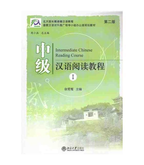 Intermediate Chinese Reading Course Volume 1 (Segunda edición)