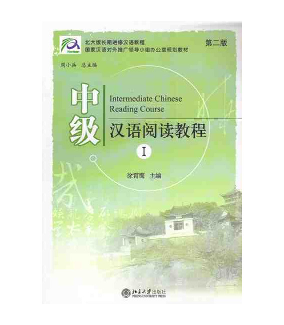 Intermediate Chinese Reading Course Volume 1 (Segunda edición)