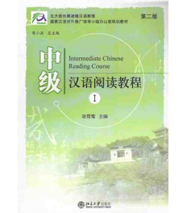 Intermediate Chinese Reading Course Volume 1 (2.Auflage)