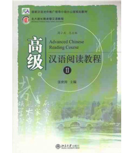 Advanced Chinese Reading Course- Volume 2