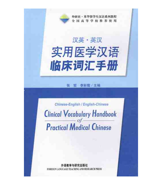 Chinese-English/English-Chinese Clinical Vocabulary Handbook of Practical Medical Chinese