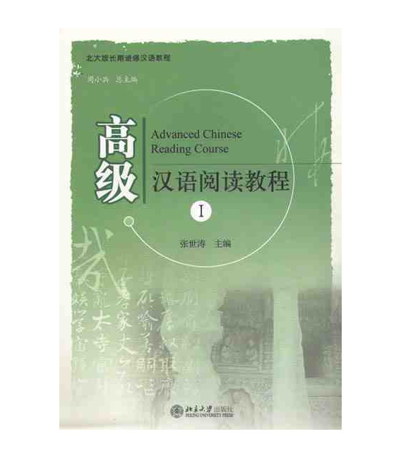 Advance Chinese Reading Course- Volume 1
