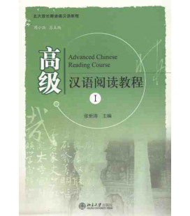 Advanced Chinese Reading Course- Volume 1