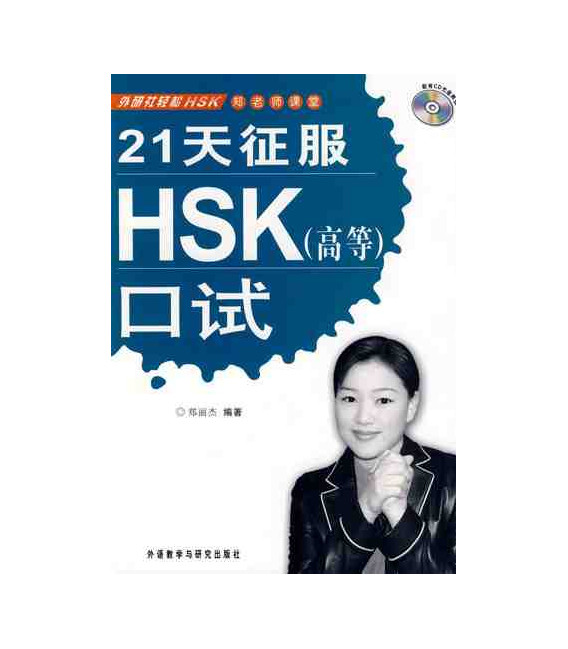 Prepare for HSK Oral Test (Advanced) in 21 Days (2 CD inclusi)