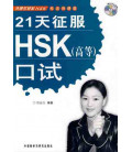 Prepare for HSK Oral Test (Advanced) in 21 Days (Incl.2 CD)