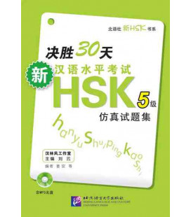 Winning in 30 Days- Simulated Test of the New HSK Level 5 (CD included MP3)