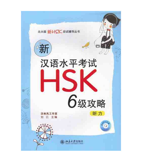 Xin HSK 6 Gong Lue - Tingli (Comprensione orale) (CD-MP3 incluso)