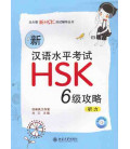 Xin HSK 6 Gong Lue - Tingli (Listening comprehension) (incluye CD MP3)
