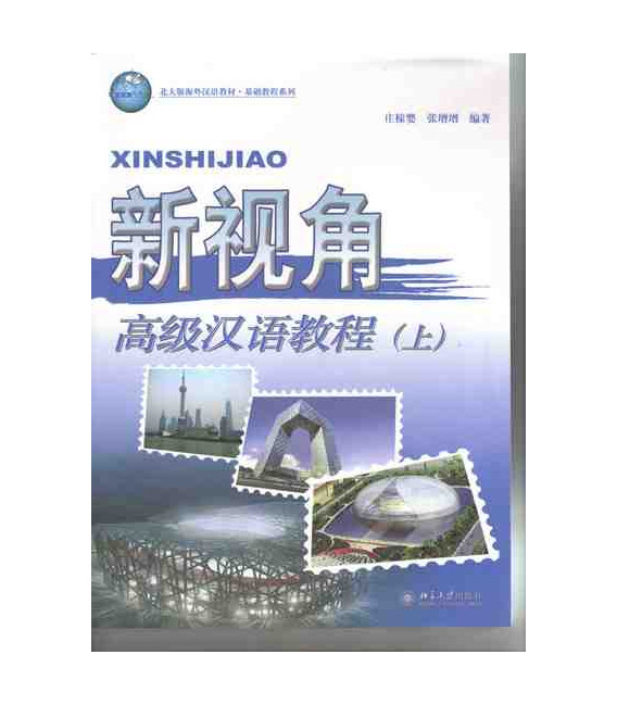 Xin Shijiao Gaoji Hanyu Jiaocheng 1 (CD included MP3)