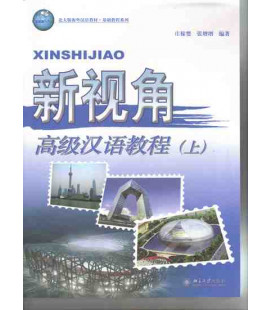Xin Shijiao Gaoji Hanyu Jiaocheng 1 (Incluye CD MP3)