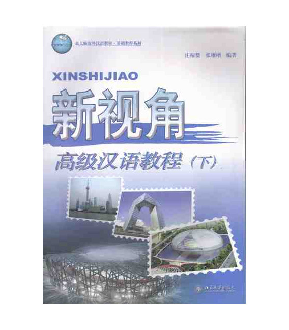 Xin Shijiao Gaoji Hanyu Jiaocheng 2 (Incluye CD MP3)