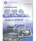 Xin Shijiao Gaoji Hanyu Jiaocheng 2 (CD included MP3)