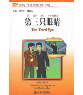 The Third Eye-Chinese Breeze Series (Incl. Cd Mp3)