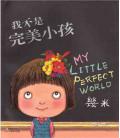 My Little Perfect World (Jimmy Liao)