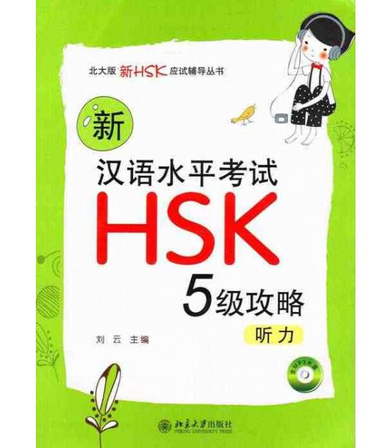 Xin HSK 5 Gong Lue - Tingli (Comprensión auditiva) (incluye CD MP3)