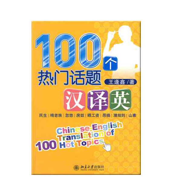 Chinese-English Translation of 100 Hot Topics