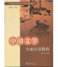 Chinese Course in Terminology for Study of Chinese Literature
