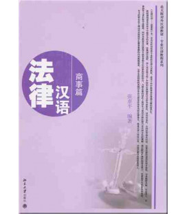 Chinese for Law-Commercial Affairs (CD inclus)